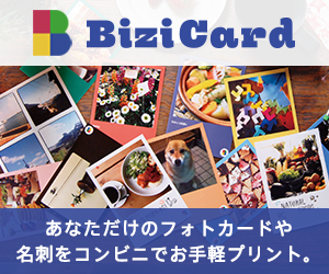 スマホで簡単!コンビニ写真プリント - BiziCard(ビジカード)