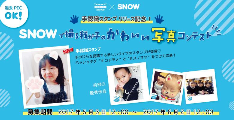 コドモノ!×SNOWフォトコンテスト「手認識スタンプリリース記念 SNOWで撮る我が子のかわいい写真コンテスト」